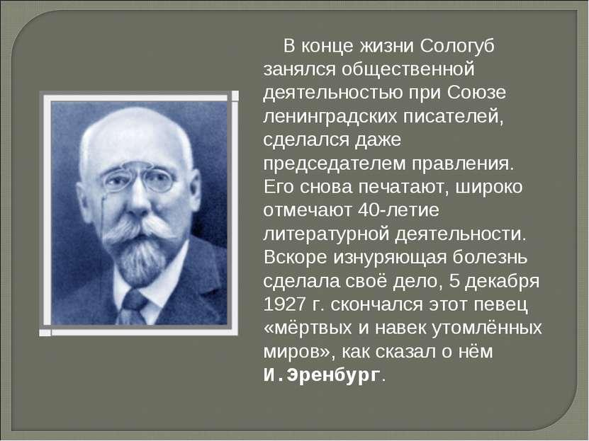 В конце жизни Сологуб занялся общественной деятельностью при Союзе ленинградс...