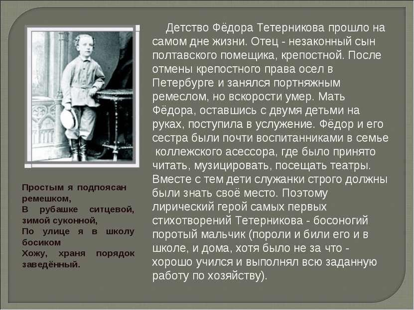 Детство Фёдора Тетерникова прошло на самом дне жизни. Отец - незаконный сын п...