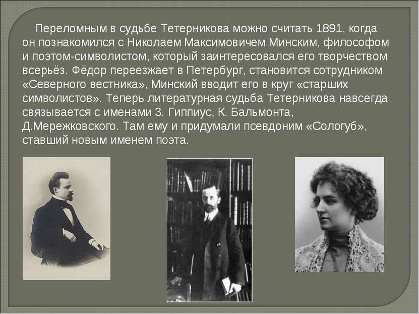 Переломным в судьбе Тетерникова можно считать 1891, когда он познакомился с Н...