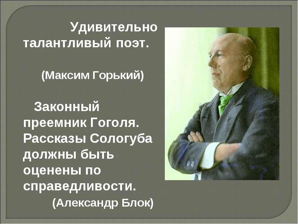 Удивительно талантливый поэт. (Максим Горький) Законный преемник Гоголя. Расс...