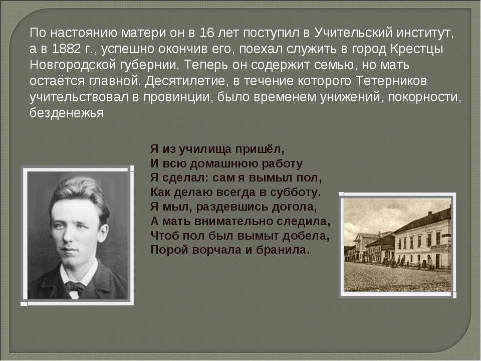 По настоянию матери он в 16 лет поступил в Учительский институт, а в 1882 г.,...