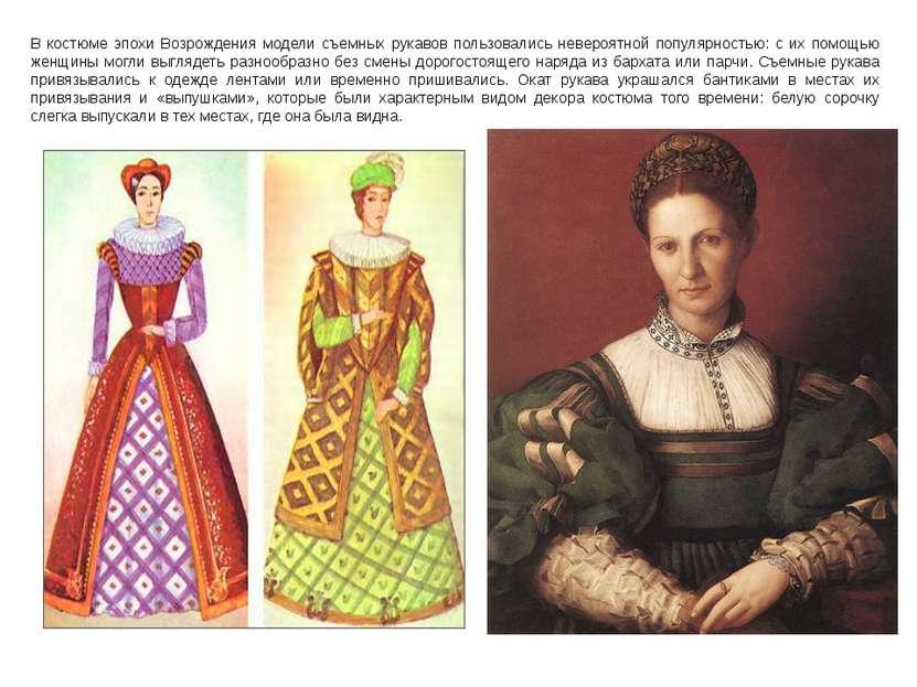 В костюме эпохи Возрождения модели съемных рукавов пользовались невероятной п...