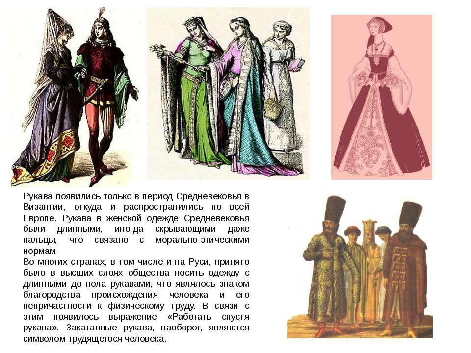 Рукава появились только в период Средневековья в Византии, откуда и распростр...