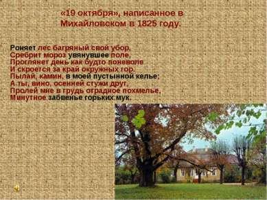 «19 октября», написанное в Михайловском в 1825 году. Роняет лес багряный свой...