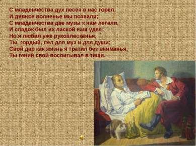С младенчества дух песен в нас горел, И дивное волненье мы познали; С младенч...