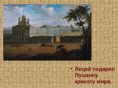 Лицей подарил Пушкину красоту мира.