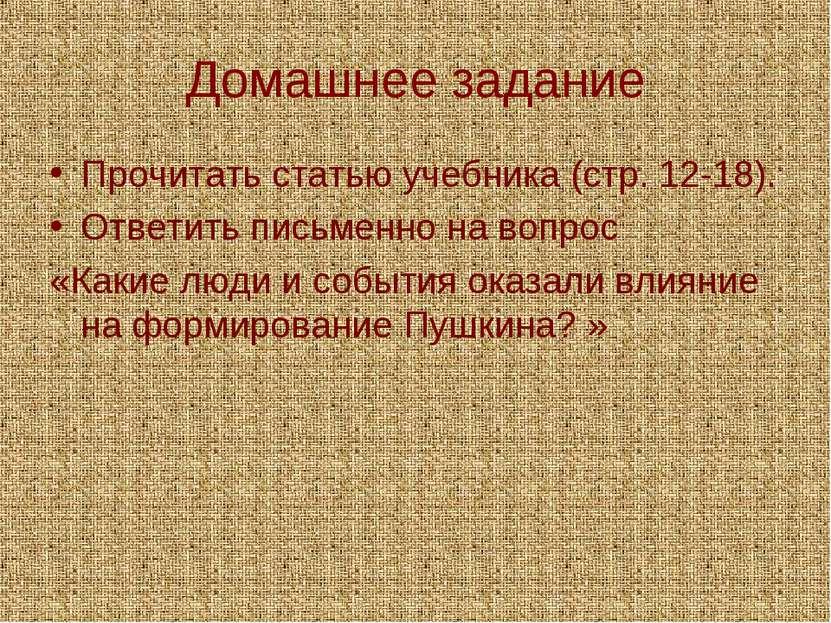 Домашнее задание Прочитать статью учебника (стр. 12-18). Ответить письменно н...