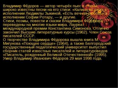 Владимир Фёдоров — автор четырёх пьес в стихах, широко известны песни на его ...