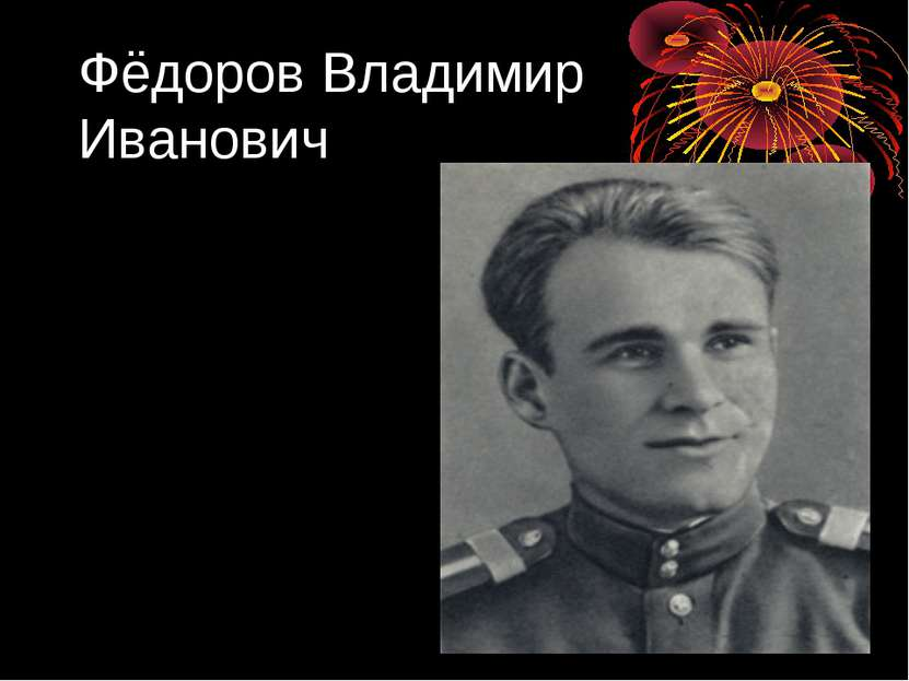Фёдоров Владимир Иванович