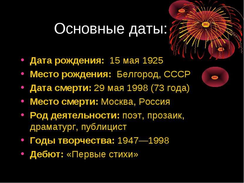 Основные даты: Дата рождения: 15 мая 1925 Место рождения: Белгород, СССР Дата...