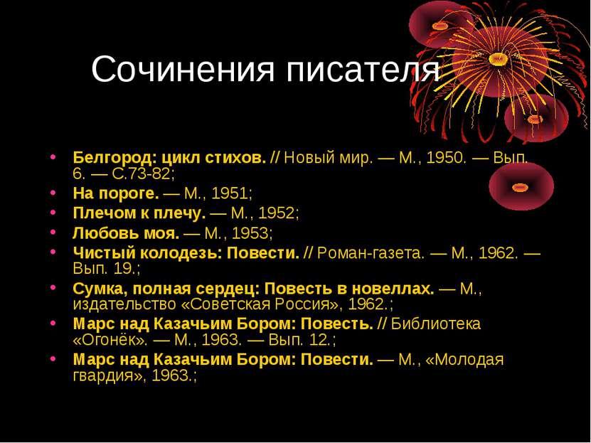 Сочинения писателя Белгород: цикл стихов. // Новый мир. — М., 1950. — Вып. 6....