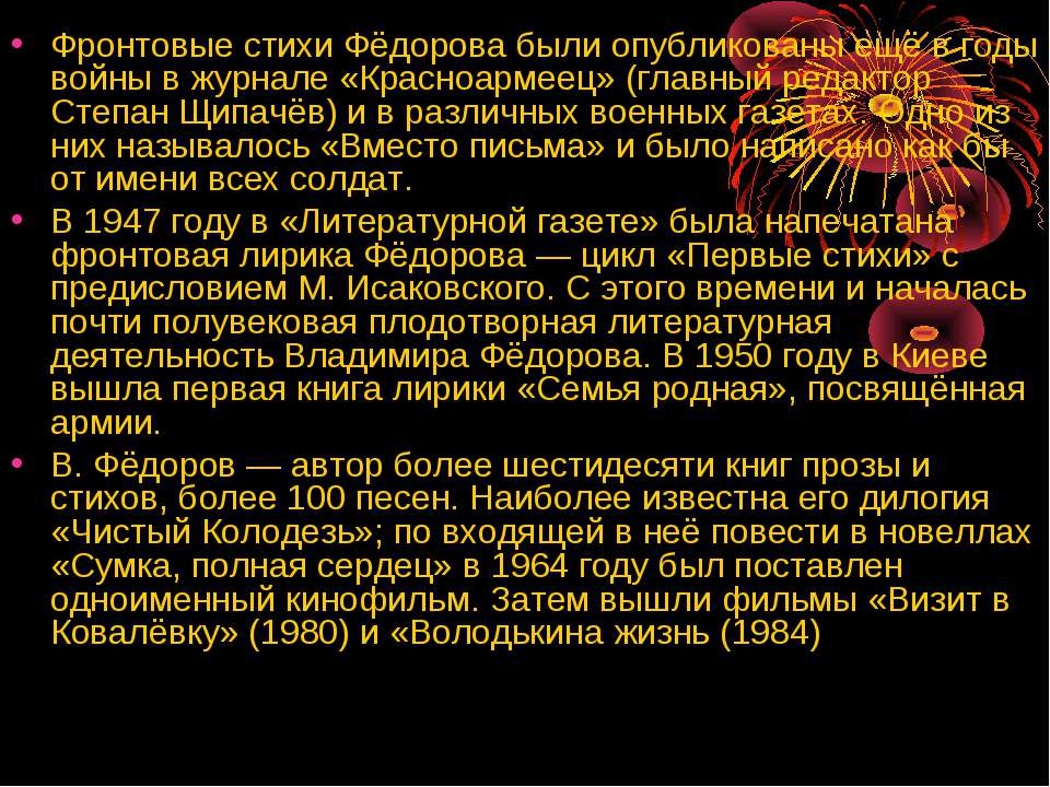 Фронтовые стихи Фёдорова были опубликованы ещё в годы войны в журнале «Красно...