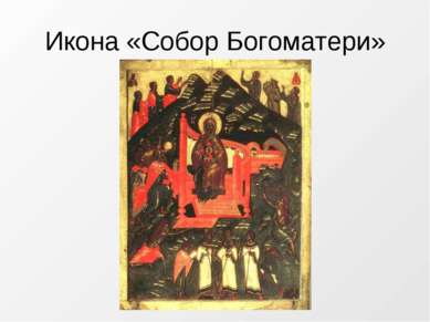 Икона «Собор Богоматери»
