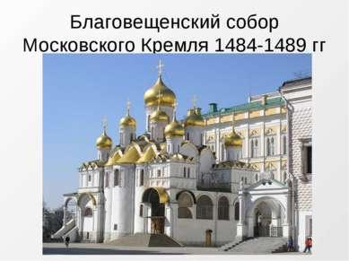Благовещенский собор Московского Кремля 1484-1489 гг