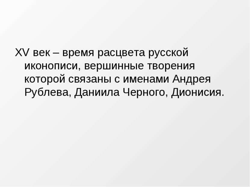 XV век – время расцвета русской иконописи, вершинные творения которой связаны...