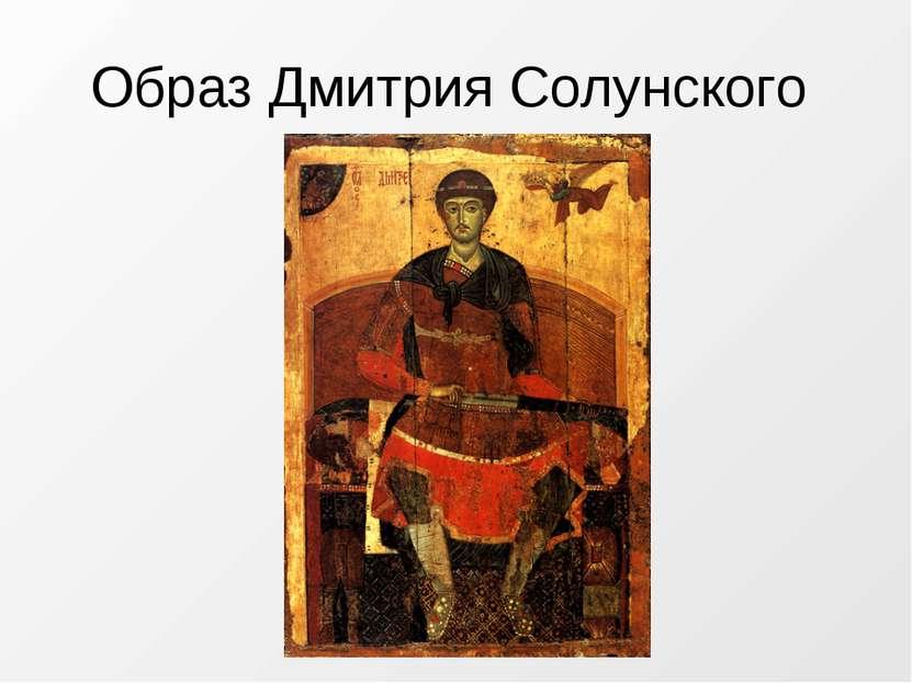 Образ Дмитрия Солунского