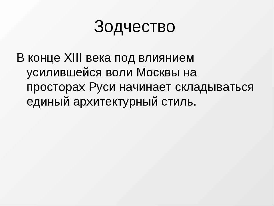Зодчество В конце XIII века под влиянием усилившейся воли Москвы на просторах...