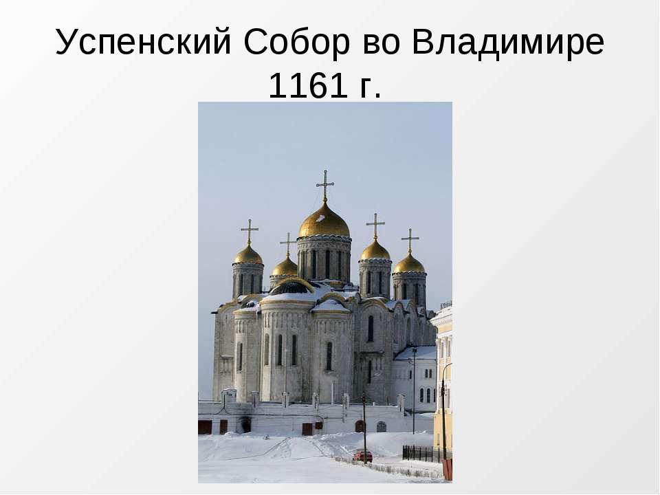 Успенский Собор во Владимире 1161 г.