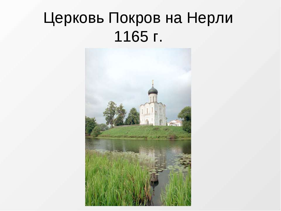 Церковь Покров на Нерли 1165 г.