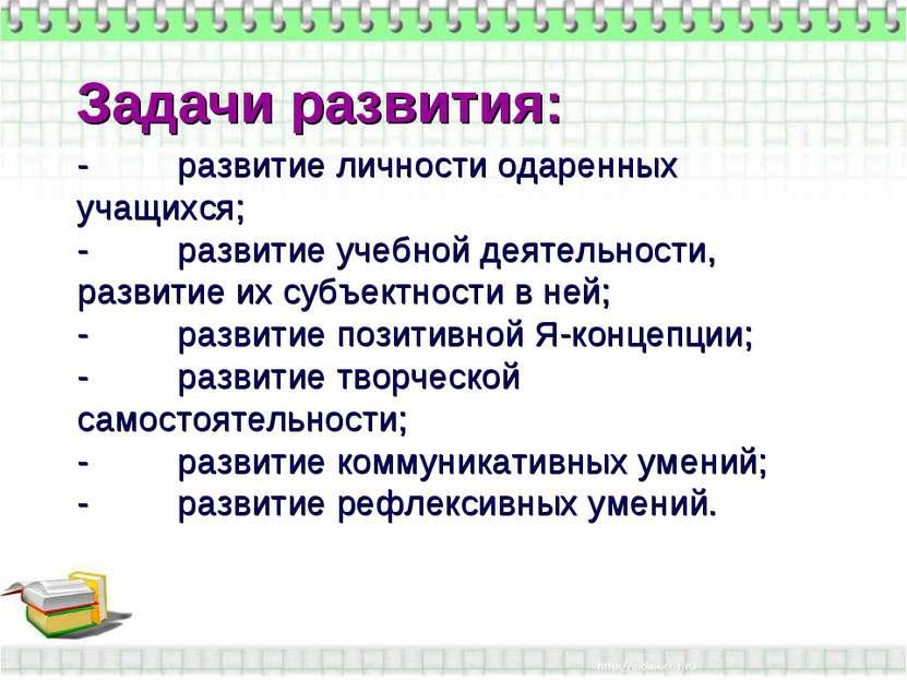 Задачи развития: - развитие личности одаренных учащихся; - развитие учебной д...