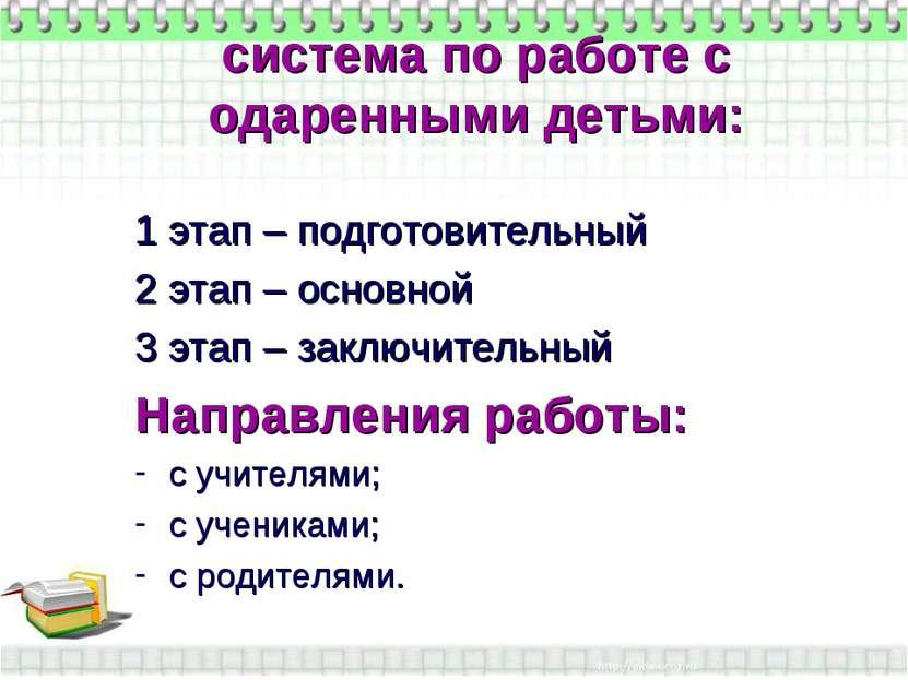 система по работе с одаренными детьми: 1 этап – подготовительный 2 этап – осн...