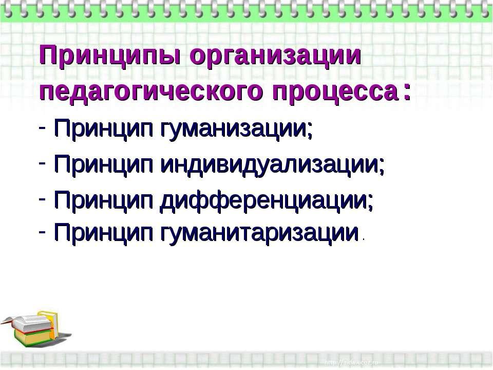 Принципы организации педагогического процесса : Принцип гуманизации; Принцип ...