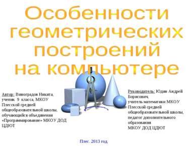 Автор: Виноградов Никита, ученик 9 класса, МКОУ Плесской средней общеобразова...