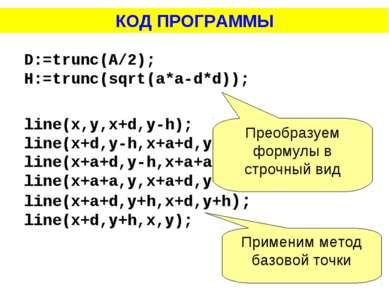 D:=trunc(A/2); H:=trunc(sqrt(a*a-d*d)); line(x,y,x+d,y-h); line(x+d,y-h,x+a+d...