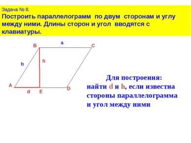 Задача № 8. Построить параллелограмм по двум сторонам и углу между ними. Длин...