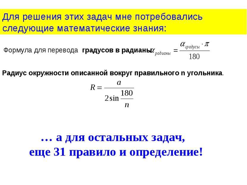 Для решения этих задач мне потребовались следующие математические знания: Фор...