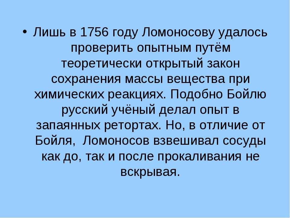 Лишь в 1756 году Ломоносову удалось проверить опытным путём теоретически откр...