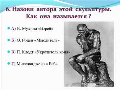 А) В. Мухина «Борей» Б) О. Роден «Мыслитель» В) П. Клодт «Укротитель коня» Г)...