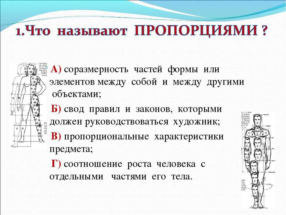 А) соразмерность частей формы или элементов между собой и между другими объек...