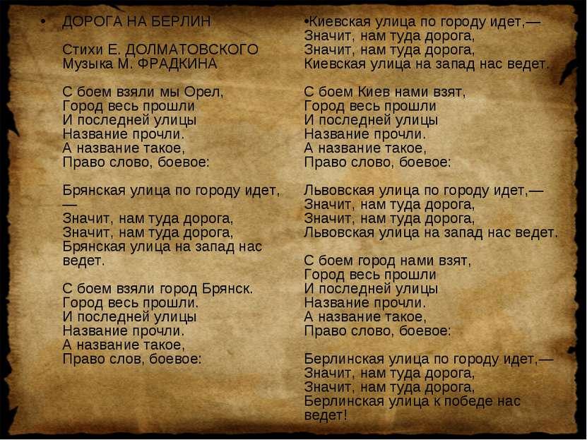 ДОРОГА НА БЕРЛИН Стихи Е. ДОЛМАТОВСКОГО Музыка М. ФРАДКИНА С боем взяли мы Ор...