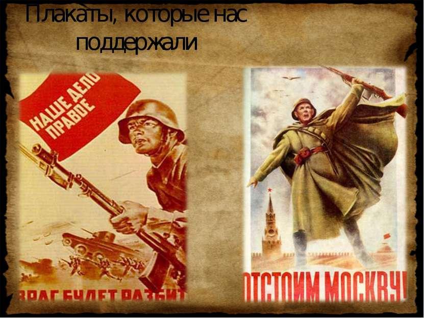 Плакаты, которые нас поддержали