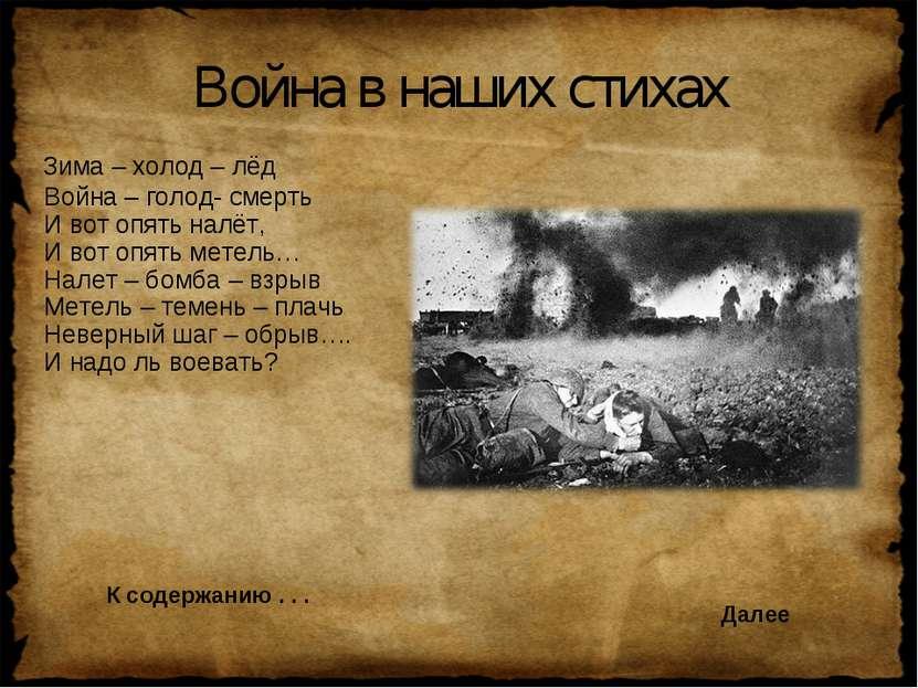 Война в наших стихах Зима – холод – лёд Война – голод- смерть И вот опять нал...