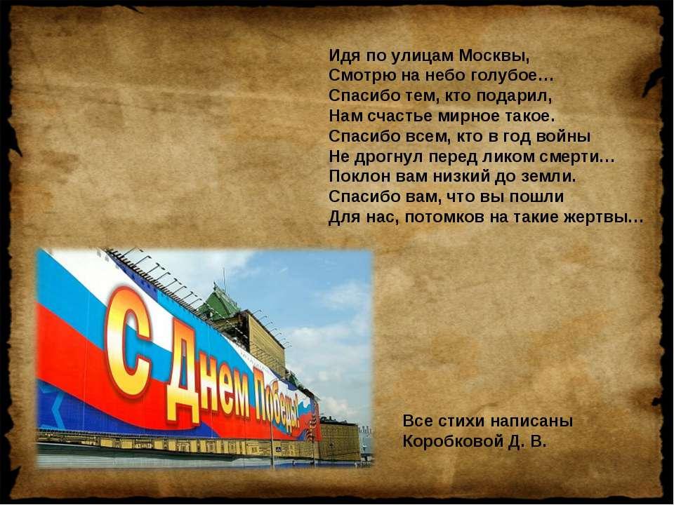 Идя по улицам Москвы, Смотрю на небо голубое… Спасибо тем, кто подарил, Нам с...