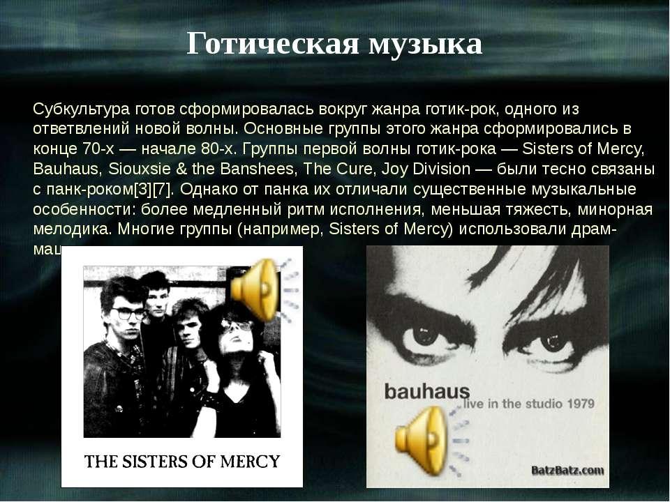 Готическая музыка Субкультура готов сформировалась вокруг жанра готик-рок, од...