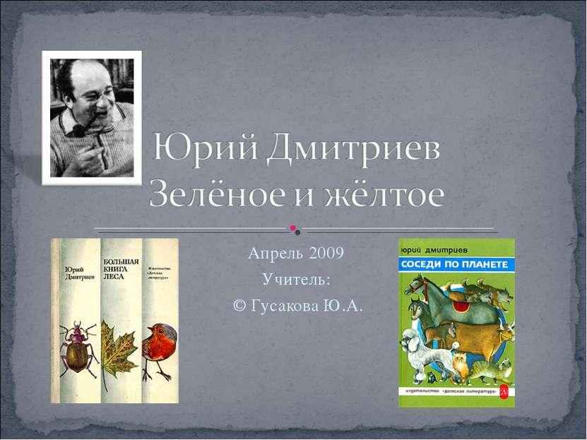 Апрель 2009 Учитель: © Гусакова Ю.А.