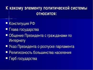 К какому элементу политической системы относится: Конституция РФ Глава госуда...