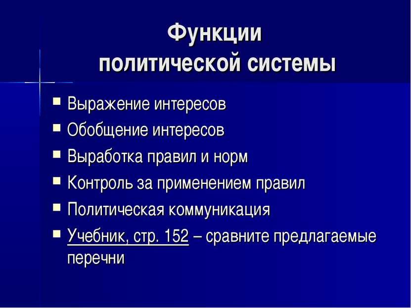 Функции политической системы Выражение интересов Обобщение интересов Выработк...