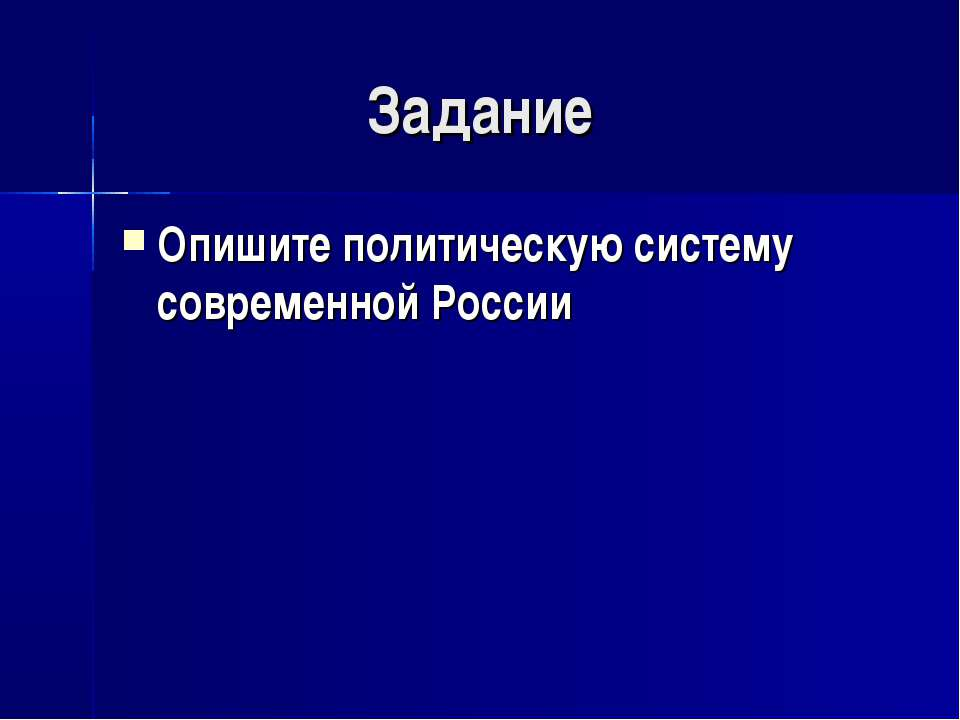 Задание Опишите политическую систему современной России