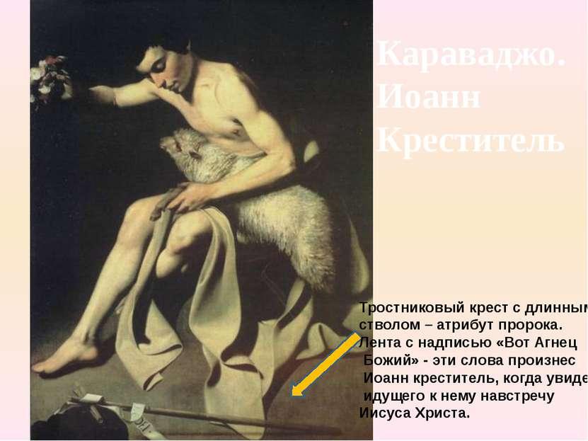 Караваджо. Иоанн Креститель Тростниковый крест с длинным стволом – атрибут пр...