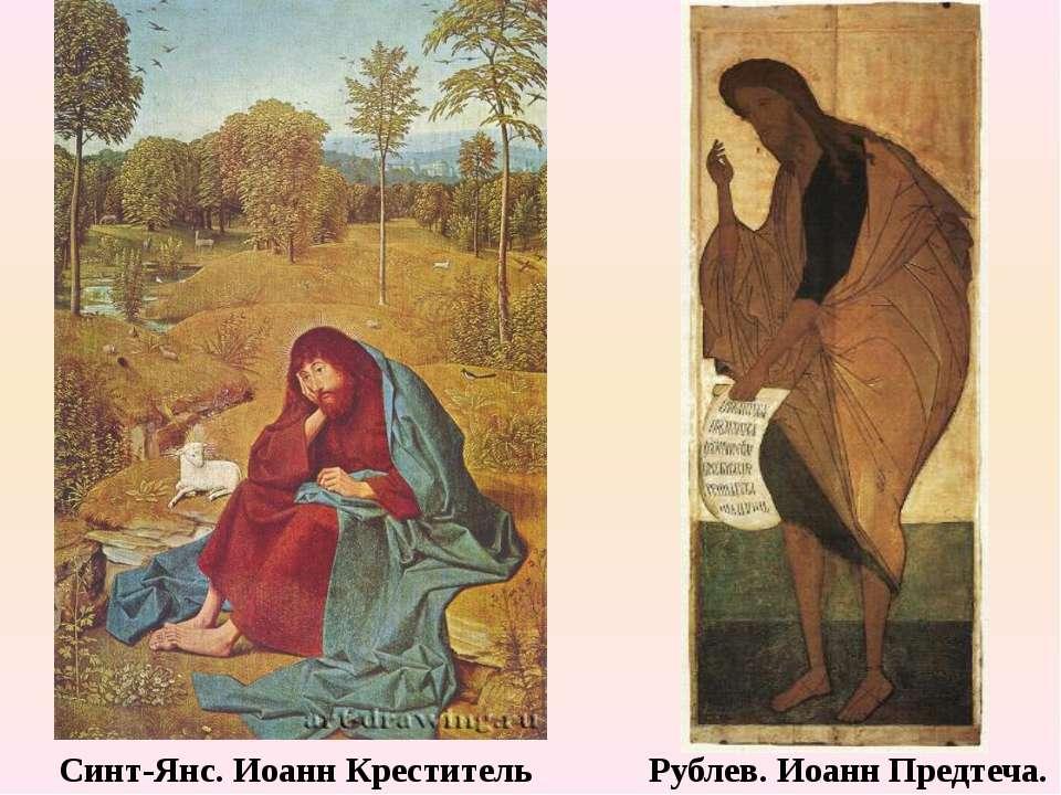 Рублев. Иоанн Предтеча. Синт-Янс. Иоанн Креститель