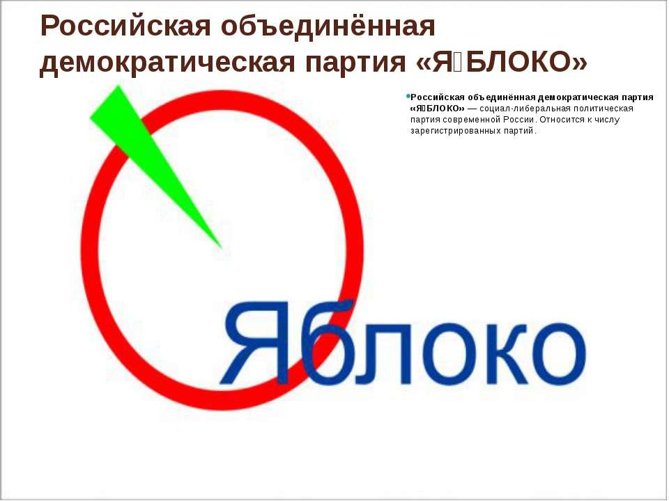 Российская объединённая демократическая партия «Я БЛОКО» Российская объединён...
