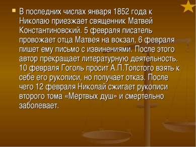 В последних числах января 1852 года к Николаю приезжает священник Матвей Конс...