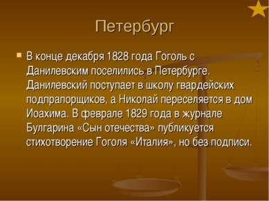 Петербург В конце декабря 1828 года Гоголь с Данилевским поселились в Петербу...