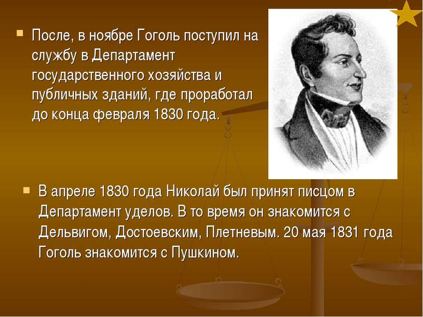 После, в ноябре Гоголь поступил на службу в Департамент государственного хозя...