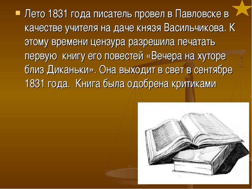Лето 1831 года писатель провел в Павловске в качестве учителя на даче князя В...