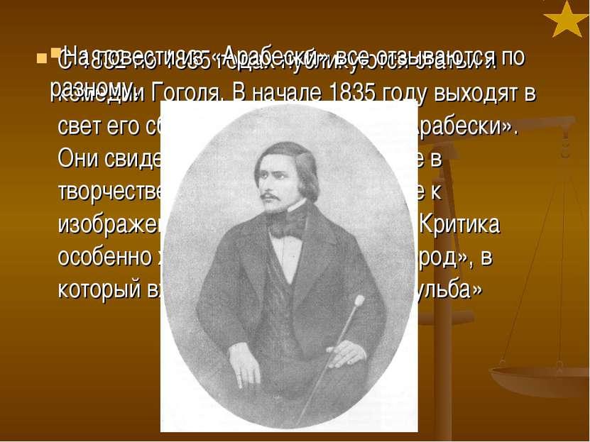 С 1832 по 1835 годах публикуются статьи и комедии Гоголя. В начале 1835 году ...